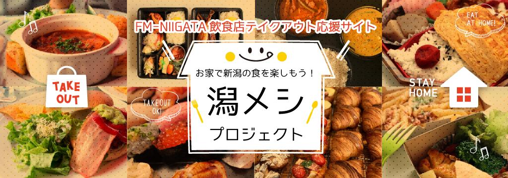 FM-NIIGATA 飲食店テイクアウト応援サイト