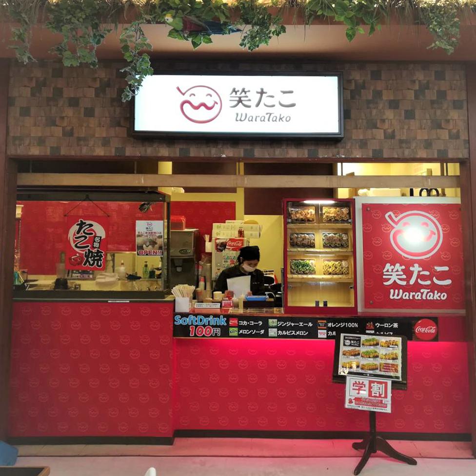 笑たこ 新潟駅南口店