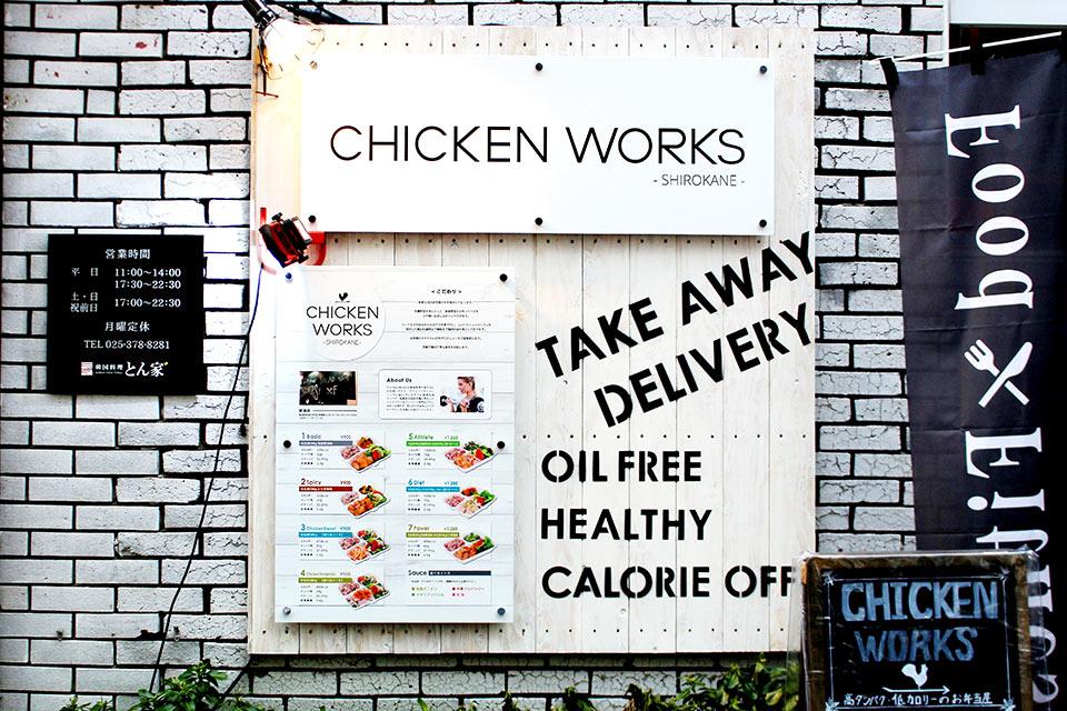 chicken works白金 新潟店