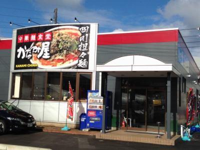 中華麺食堂 かなみ屋(小新本店・女池上山店・松崎店)